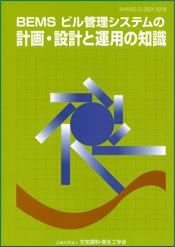 BEMS ビル管理システムの計画・設計と運用の知識の表紙