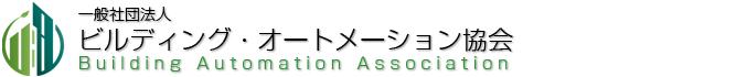 一般社団法人ビルディング・オートメーション協会